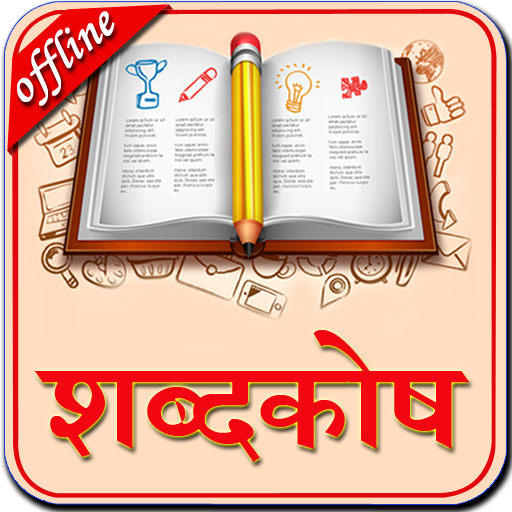 Top 5 Hindi English Dictionary Apps For Android in 2022